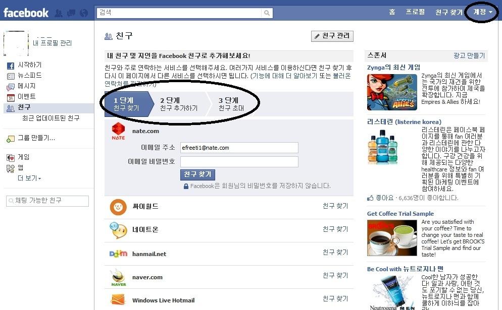 페이스북 사용법, 페이스북(Face Book) 가입 방법 및 페이스북 주소(URL) 만들기