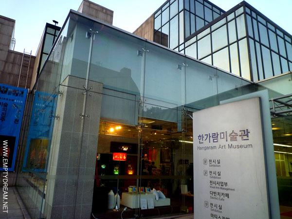 예술의전당 한가람미술관