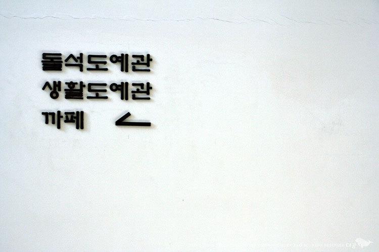 돌석도예전시관