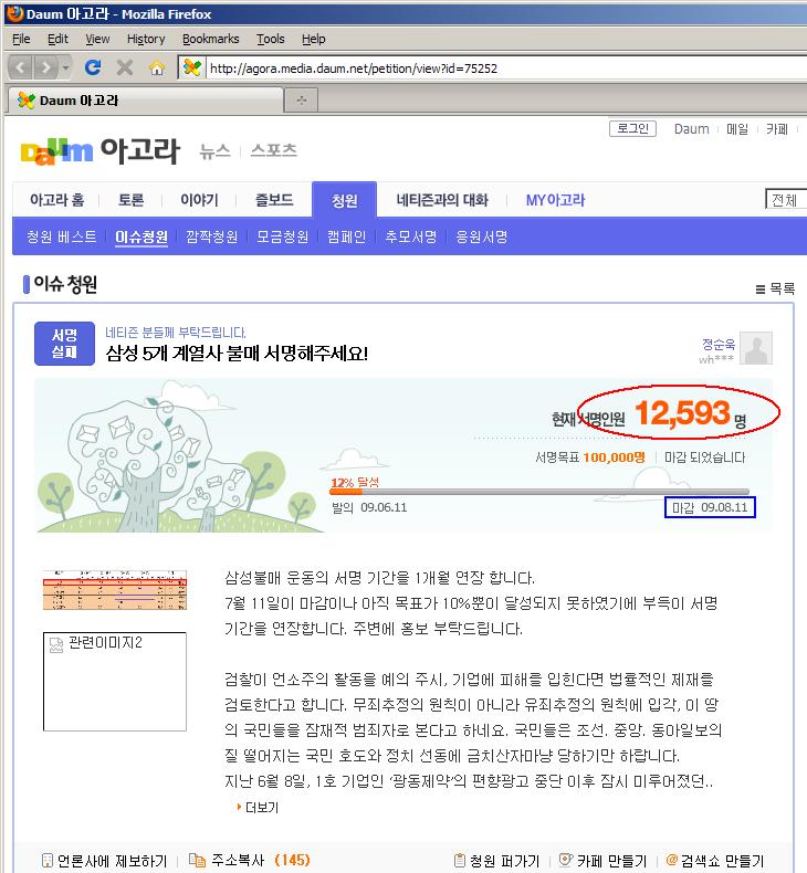 """아고라 - """"삼성 5개 계열사 불매 서명해주세요!"""" http://agora.media.daum.net/petition/view?id=75252 에서 화면 캡처"""