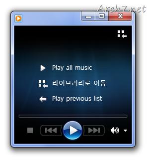 윈도우 미디어 플레이어 12의 '지금 재생' 모드