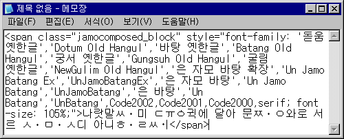 메모장에 붙여넣기를 한 소스 코드