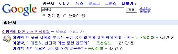 구글 검색 상단 뉴스 검색 결과