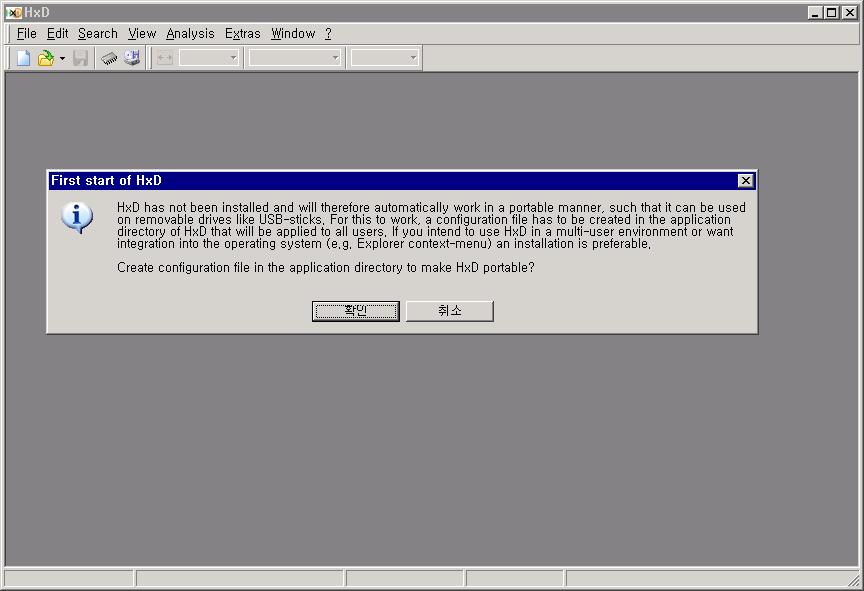 처음 실행 화면 (포터블 버전)