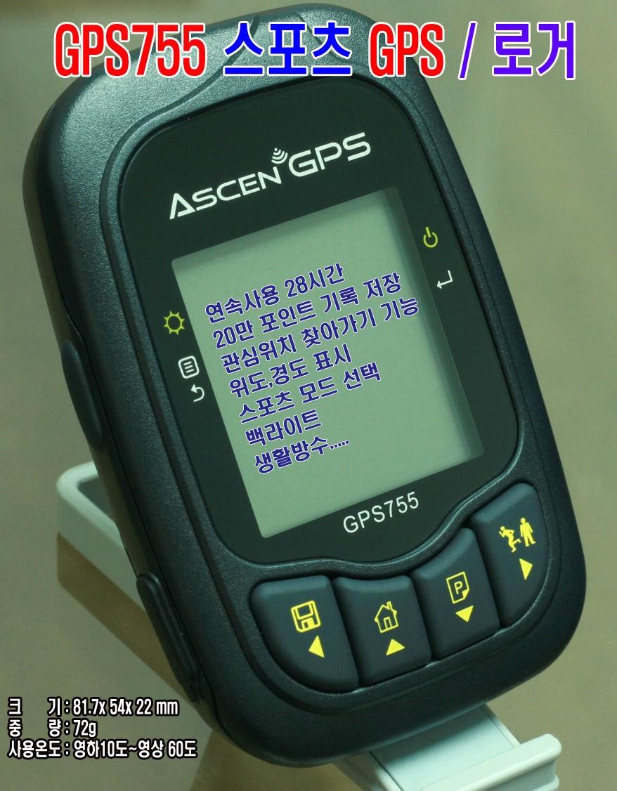 아센코리아 GPS755