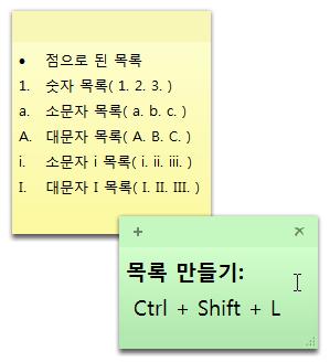 windows7_sticky_notes_12