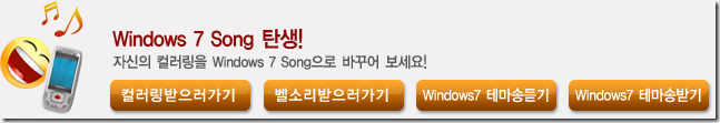 win7_event_download_bell