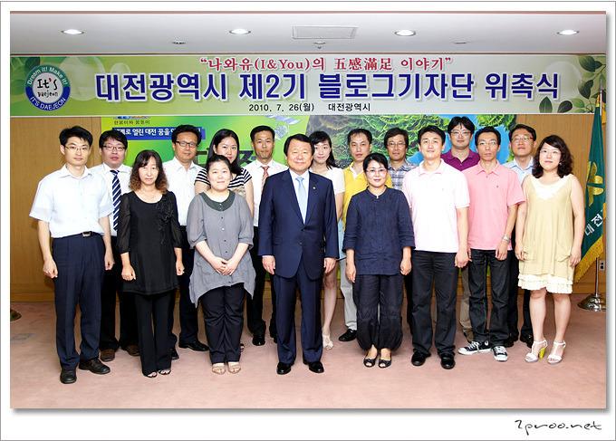 대전시 2기 블로그기자단 위촉식 단체사진