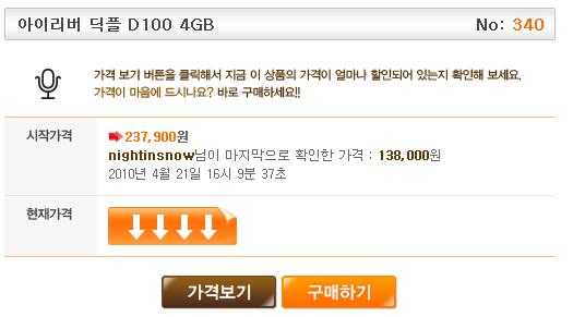 아이리버 딕플 D100 4GB