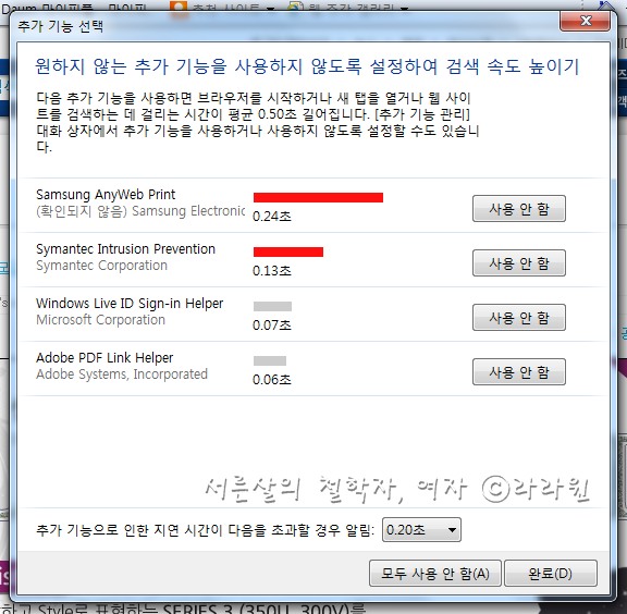 인터넷익스플로러8, 윈도우7, 인터넷익스플로러, 윈도우비스타, 인터넷 익스플로러9, 인터넷 익스플로러9 다운로드, IE9, 블로그 파비콘, 인터넷 속도 빠르게 하는 방법, 인터넷 속도, 블로그 아이콘, RV515, AMD APU, AMD 넷북, AMD 넷북 추천, AMD 노트북