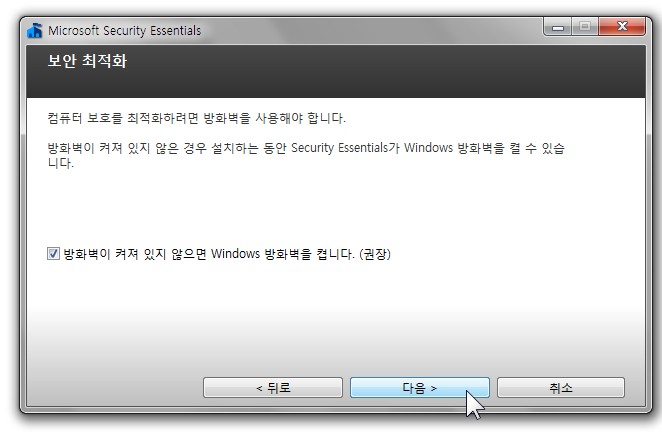 security_essentials_2.0_upgrade_26