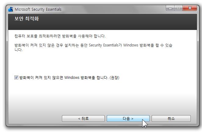 security_essentials_2.0_upgrade_26