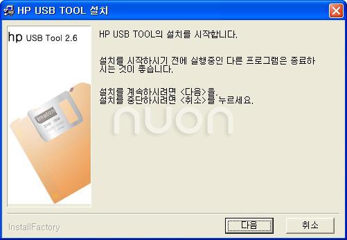 HP USB 디스크 스토리지 포맷 툴 설치