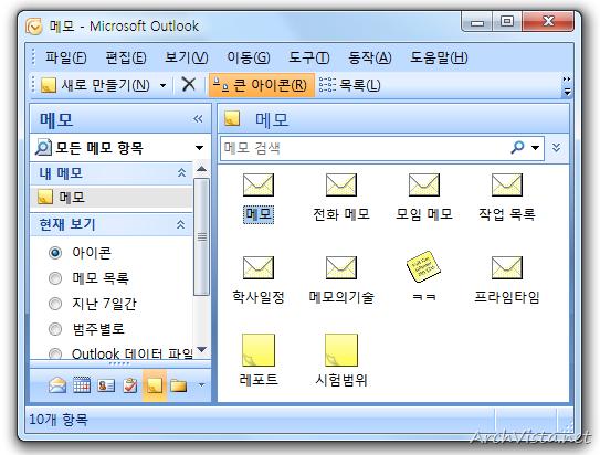 M8400에 입력한 메모들이 아웃룩에 오롯이 모여 있습니다.