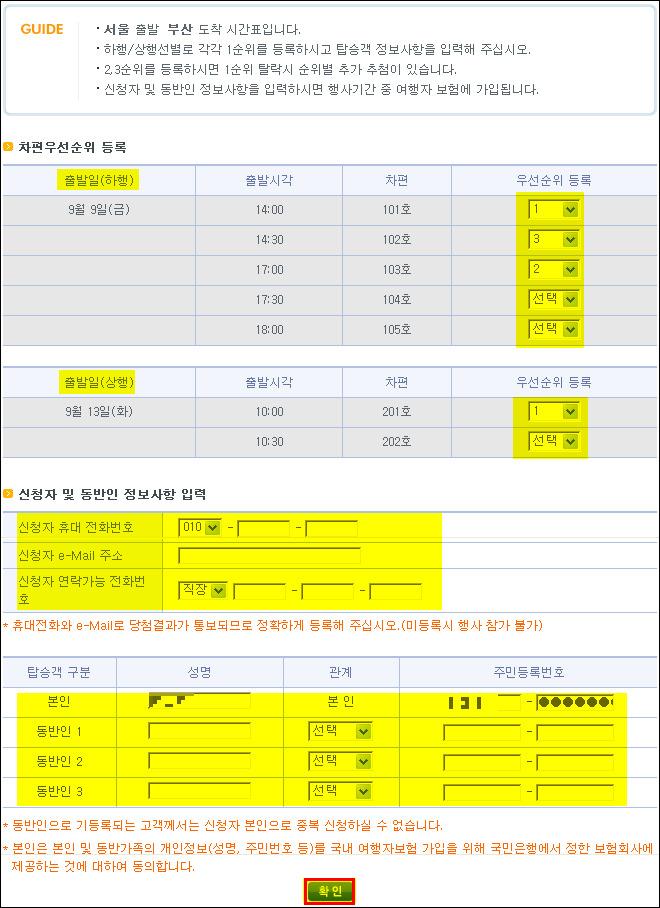KB카드 추석 무료 귀성버스-신청접수