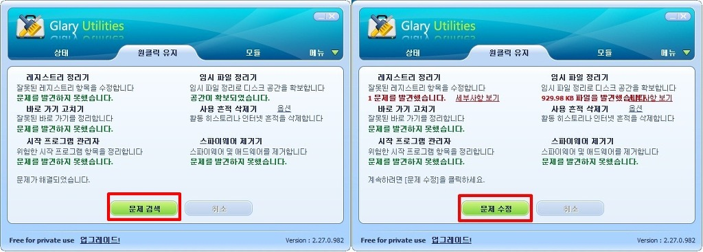 Glary Utilities 검색