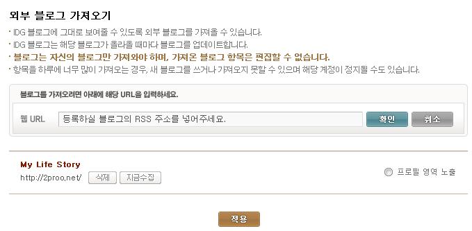 IDG, IDG 메타블로그, IDG 메타사이트, It, IT 메타블로그, RSS, RSS 도용, rss 등록, RSS 무단도용, RSS 무단펌, RSS 전체공개, RSS등록, RSS등록 인증절차, 똑같은 블로그, 무단도용, 무단복사하기, 무단복제, 미러블로그, 미러사이트, 복제 블로그, 블로그, 블로그 등록, 블로그 등록 인증, 블로그 복사, 블로그 복제, 블로그등록, 블로그등록 인증절차, 외부RSS 등록, 외부블로그 등록