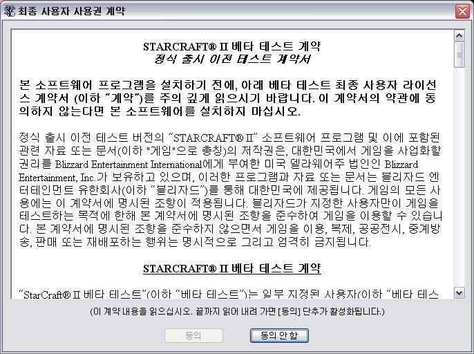스타크래프트2 베타테스트 계약서