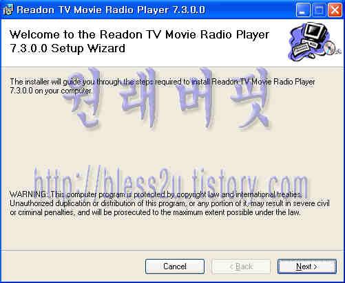 인터넷 실시간 TV Readon TV 설치 4