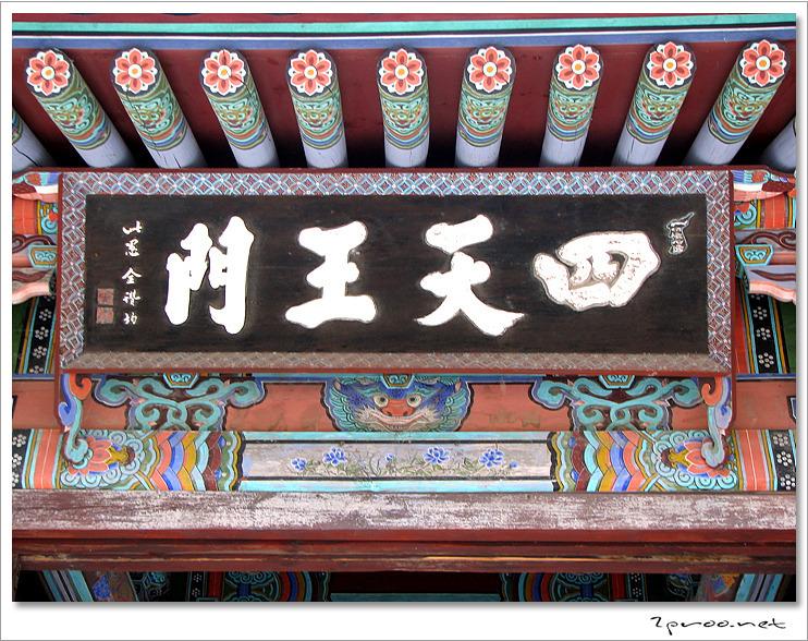 설악산 신흥사 사천왕문
