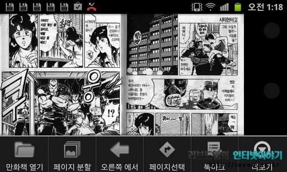 갤럭시S2, 갤럭시S2 어플, 갤럭시S2 어플 추천, 만화책 뷰어, jj코믹스 뷰어, 안드로이드 어플 추천, 안드로이드 어플