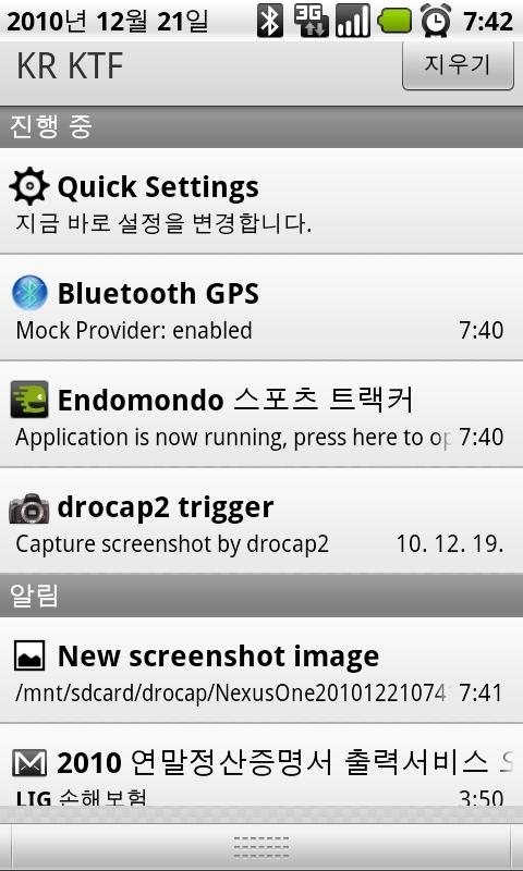 위와 같이 Bluetooth GPS 앱을 사용하여 테스트중~~^^