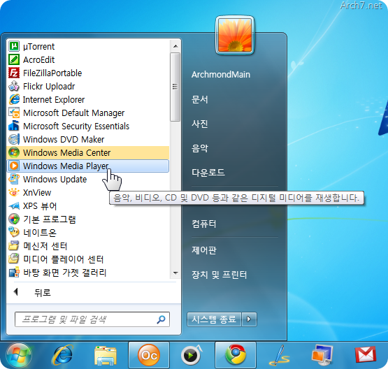 hot_to_reinstall_windows_media_player_12_16