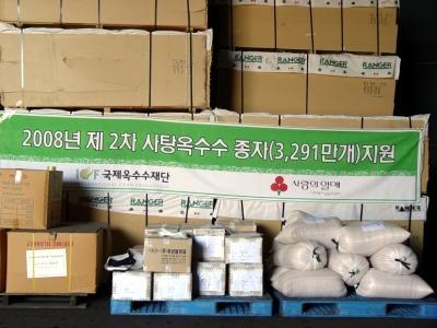 사탕옥수수 지원 사진