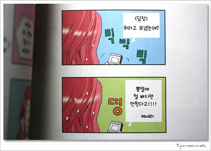 뽕알에 털 빠지면 안된다고 - 맛똥산 인기 웹툰 만화책