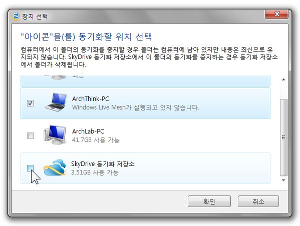 'SkyDrive 동기화 저장소' 옵션을 체크 해제합니다.