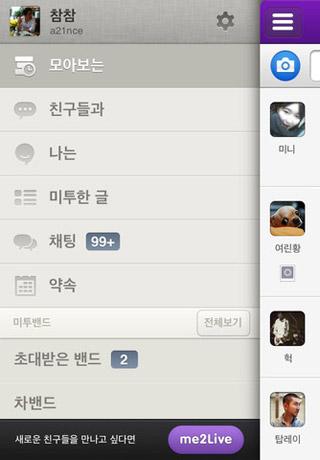 미투데이(me2day) 2.9.7 업데이트 및 다운로드