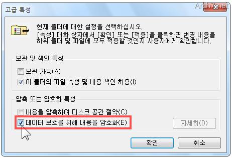 encrypt_files_win7_03