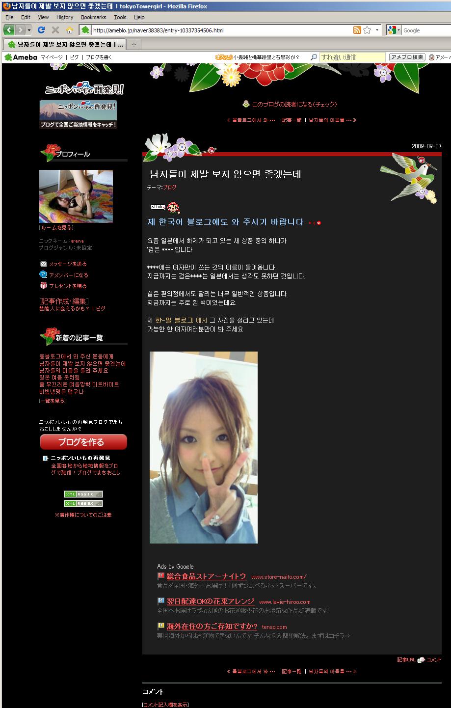 http://ameblo.jp/naver38383/entry-10337354704.html 에서 화면 캡처