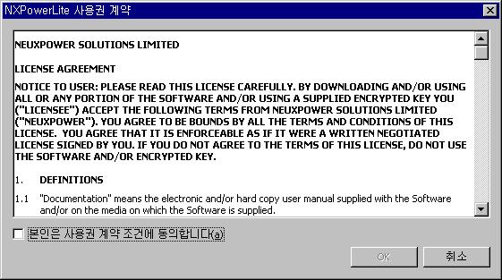 활성화한 뒤 첫 실행 화면 1 - 사용권 계약