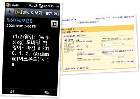 SPH-M8400_Google_Calendar_SMS_Setting 보기