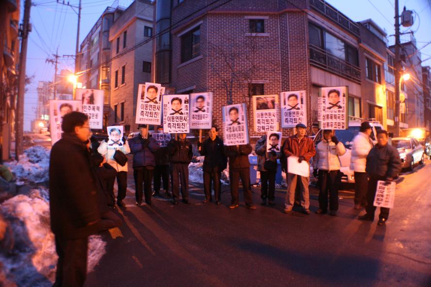 이동연 판사 집앞에 몰려가 시위하는 보수단체회원들
