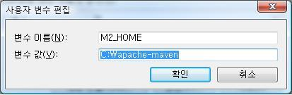 M2_HOME설정
