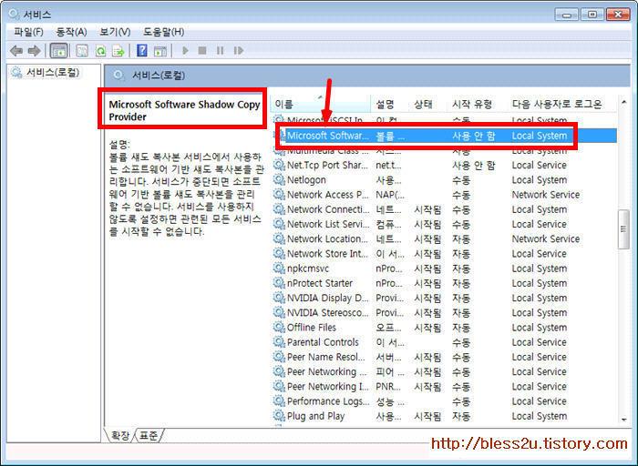 윈도우7 ( Windows7 ) 최적화 4