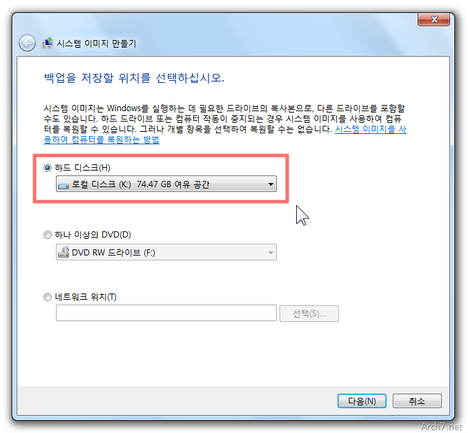 create_system_image_windows7_05