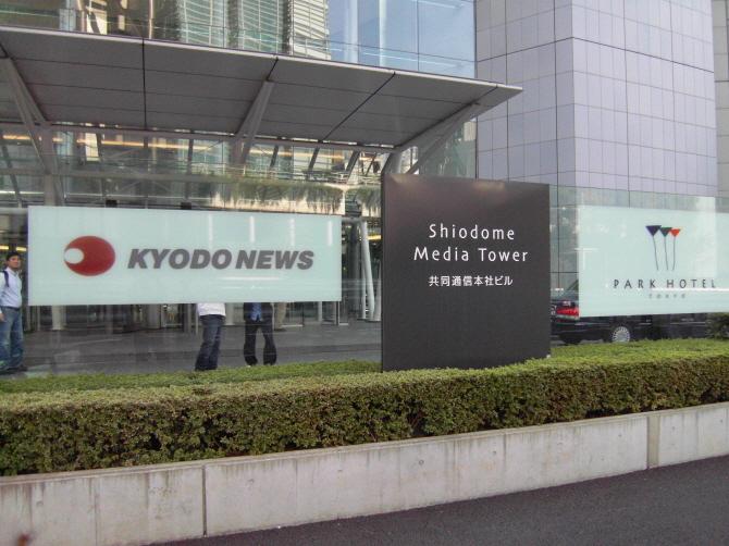 일본 교도통신 건물