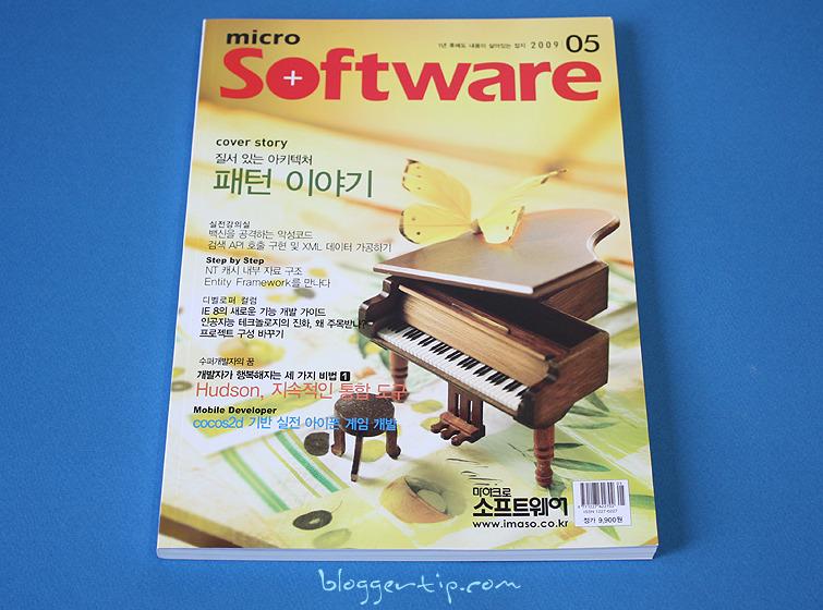월간 마이크로소프트웨어