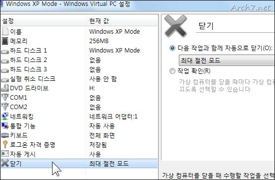 Windows XP Mode 창을 닫을 때 수행할 작업을 선택합니다.