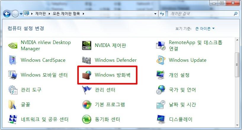 윈도우7 방화벽에서 특정 포트 열기 설정 방법