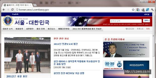 주한 미국대사관 사이트