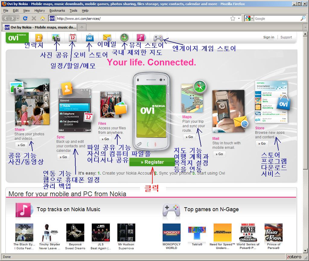 오비 홈 화면 캡처 후 메뉴와 기능 설명 추가 by Ara