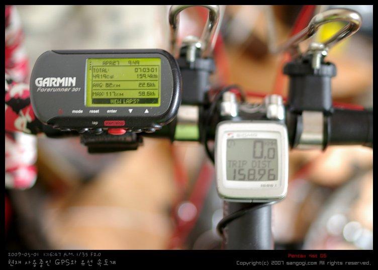현재 사용중인 GPS와 속도계