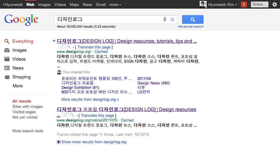 단순해진 구글 검색결과 UI