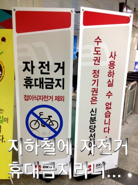 지하철 자전거 휴대 금지