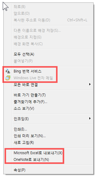 How_to_Clean_Up_IE_Context_Menu_01