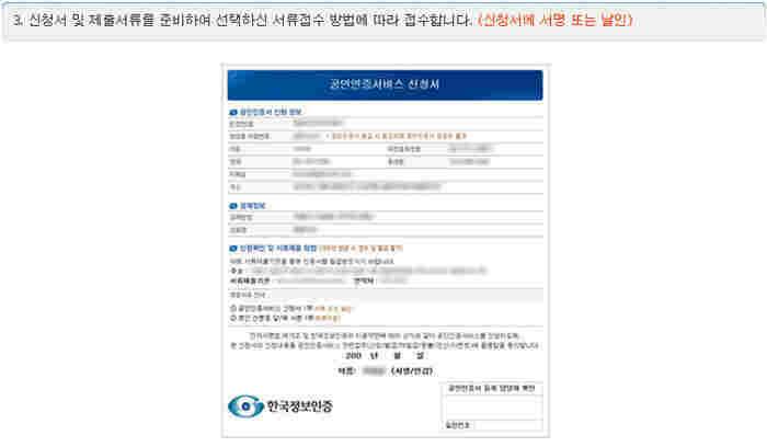 우체국 범용                                             공인인증서 무료 발급 과정 10